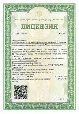 /files/litcenziia_greentek.pdf